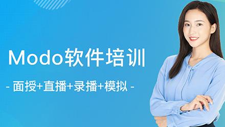 韶关Modo软件培训