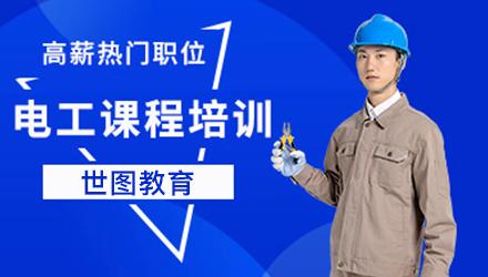 东莞电工操作课程培训