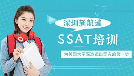 深圳SSAT培训