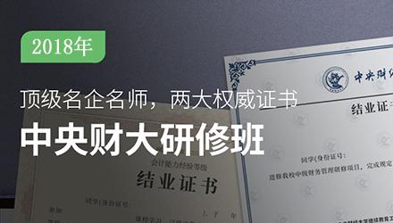 岳阳中央财大研修班