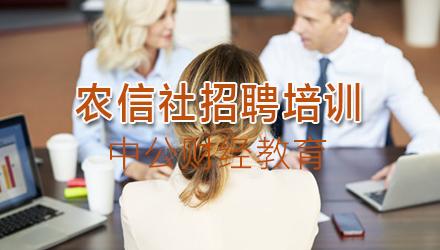 惠州农信社招聘培训