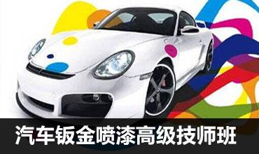 青岛德利丰汽车美容师创业改装班培训