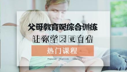 北京父母教育观培训班