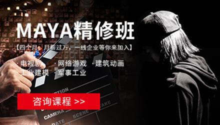 揭阳maya软件培训