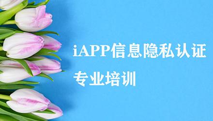 宁波iAPP信息隐私认证培训