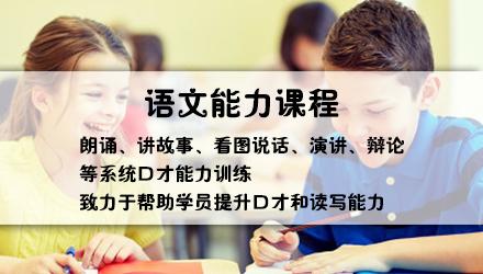 广州语文能力辅导课程