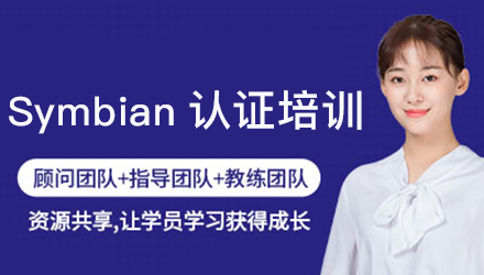 潮州Symbian认证培训