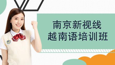 南京越南语培训
