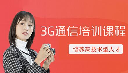 杭州3G通信培训