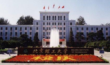 北京北理工在职研免统考硕士高管班