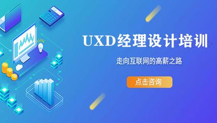 福州UXD经理设计培训
