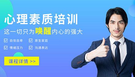 郑州心理素质培训-心理素质是先天和后天结合的产物