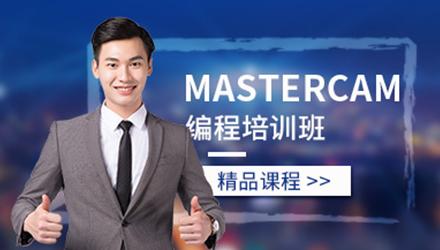 佛山Mastercam数控编程培训