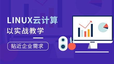 沧州Linux云计算培训