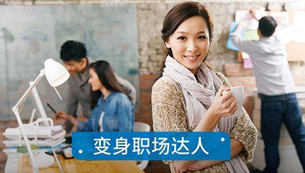 东莞成人商务职场英语培训