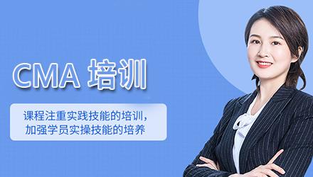 辽阳CMA注册管理会计师培训