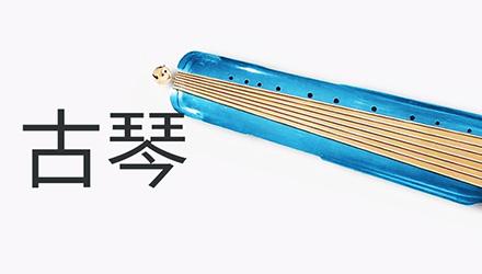 北京古琴培训