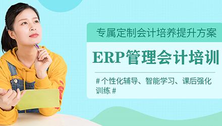 沧州ERP管理会计培训