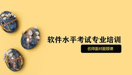 宁波软件水平考试培训