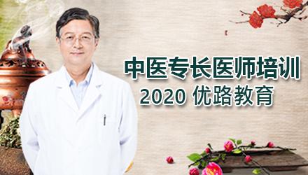 大连中医专长医师培训