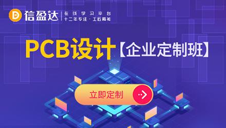 信盈达PCB课程