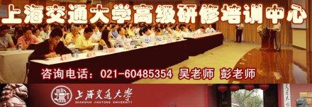 上海交大信息技术在供应链管理中的应用班