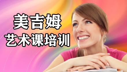 武汉艺术课培训