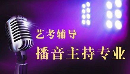 上海播音主持艺考培训班