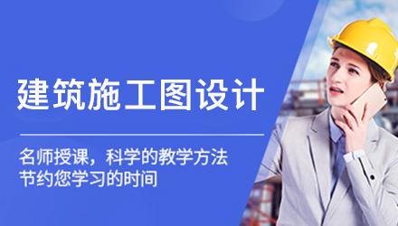 潮州建筑施工图设计培训