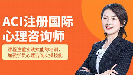 武汉ACI注册国际心理咨询师培训