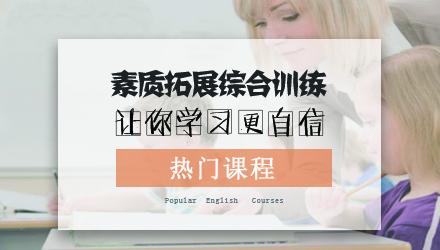北京素质拓展培训班