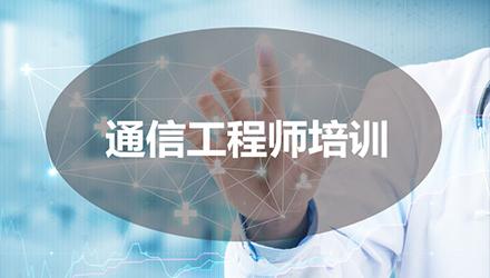 潮州通信工程师培训