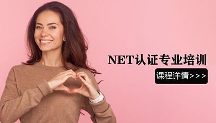 宁波NET认证培训