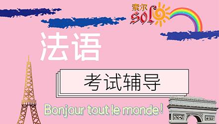 中山法语培训