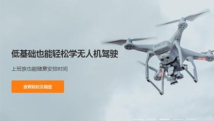 上海无人机驾驶员培训