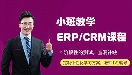 杭州ERP/CRM培训