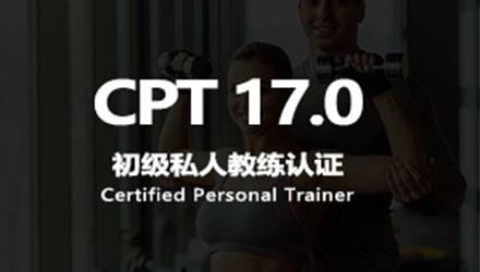 CPT17.0初级私人教练认证