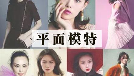 深圳平面模特培训