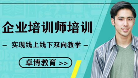 杭州企业培训师培训