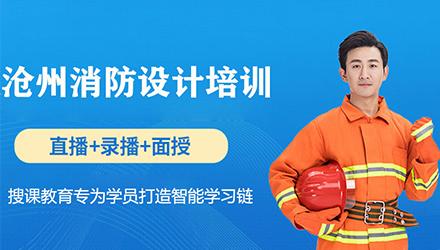 沧州消防设计培训