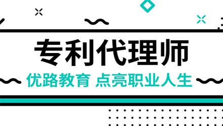 安庆专利代理师培训