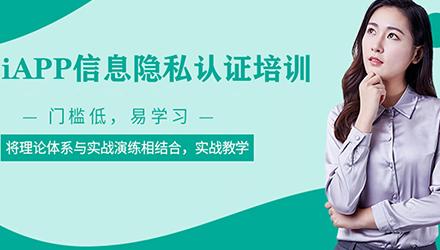 沧州iAPP信息隐私认证培训