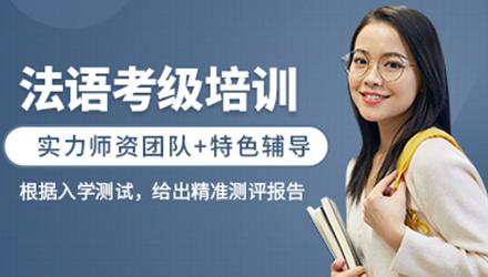 郑州法语考级提分辅导