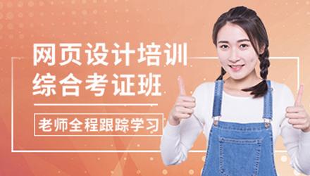 深圳网页设计培训