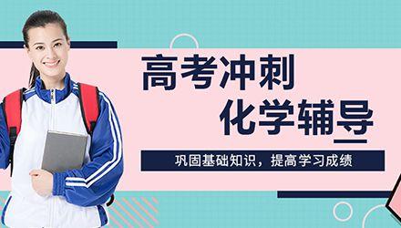 北京高考冲刺化学辅导