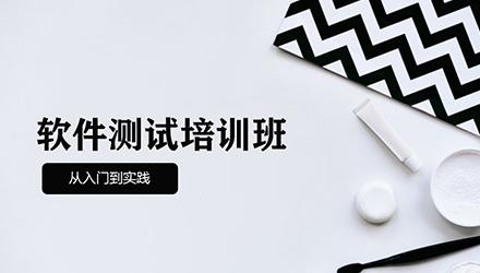 宁波软件测试培训