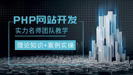 珠海PHP培训