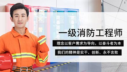 大连一级消防工程师培训