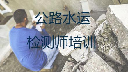 杭州公路水运检测师培训