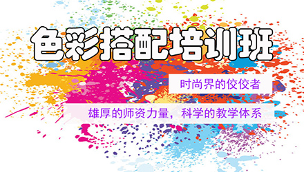 杭州色彩搭配培训